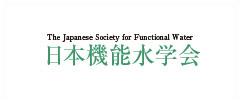 日本機能水学会