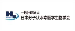 一般社団法人日本分子状水素生物会
