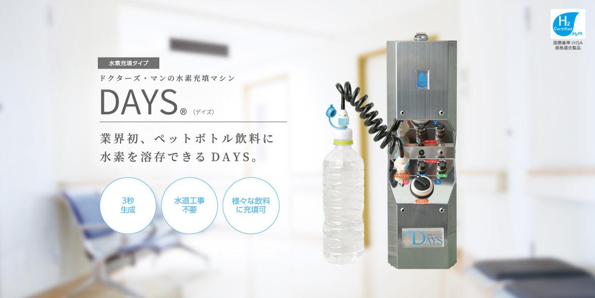 DAYS ペットボトル飲料に水素を保存できる TM-1