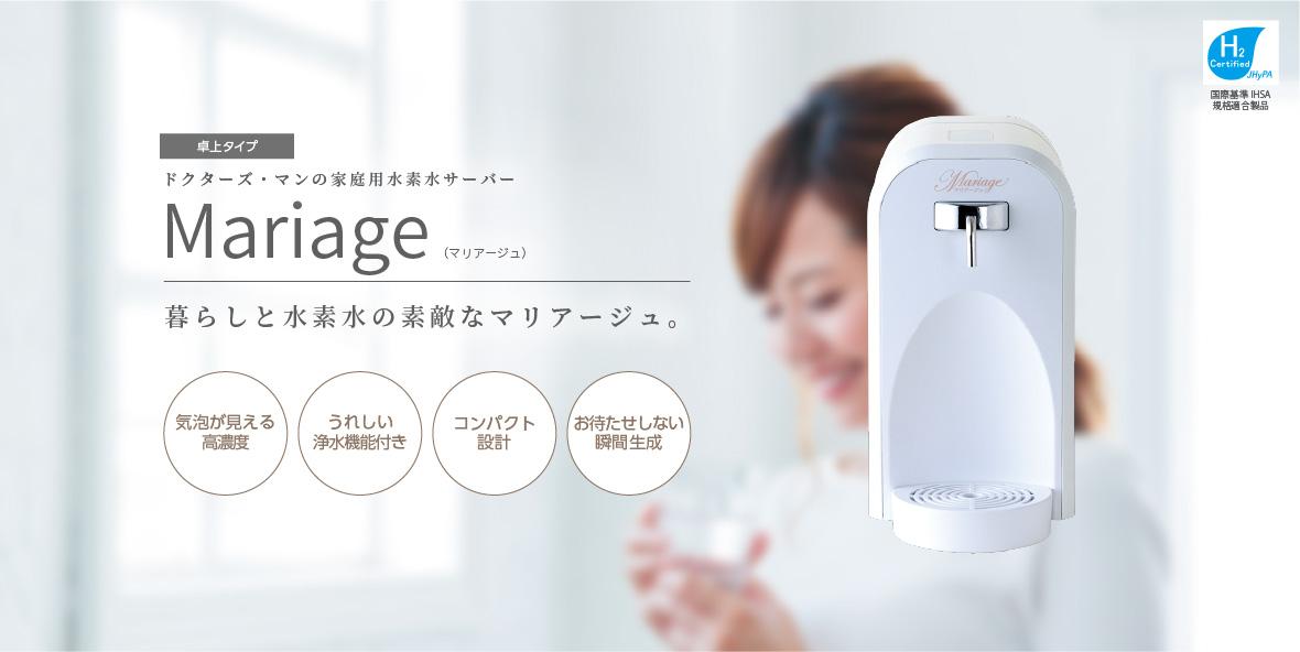 'Mariage コンパクト卓上水素水サーバー H2 JH1 ご家庭で毎日気軽に水素水