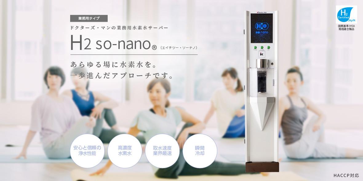 業務用水素水サーバー H2 so-nano 自動販売機タイプ 職場やオフィスに最適