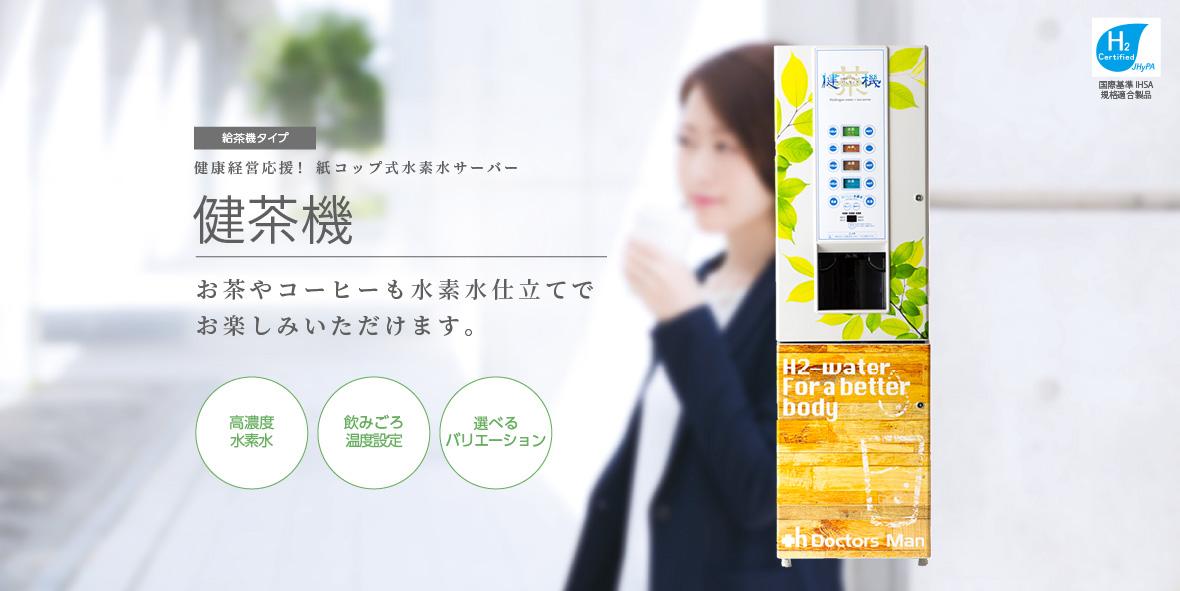健茶機 高濃度水素水 好みの温度選べるバリエーション H2 KC1