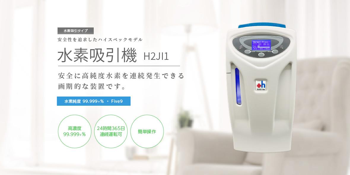 水素水生成器 安全に高純度水素を連続発生水素吸引機 H2JI1