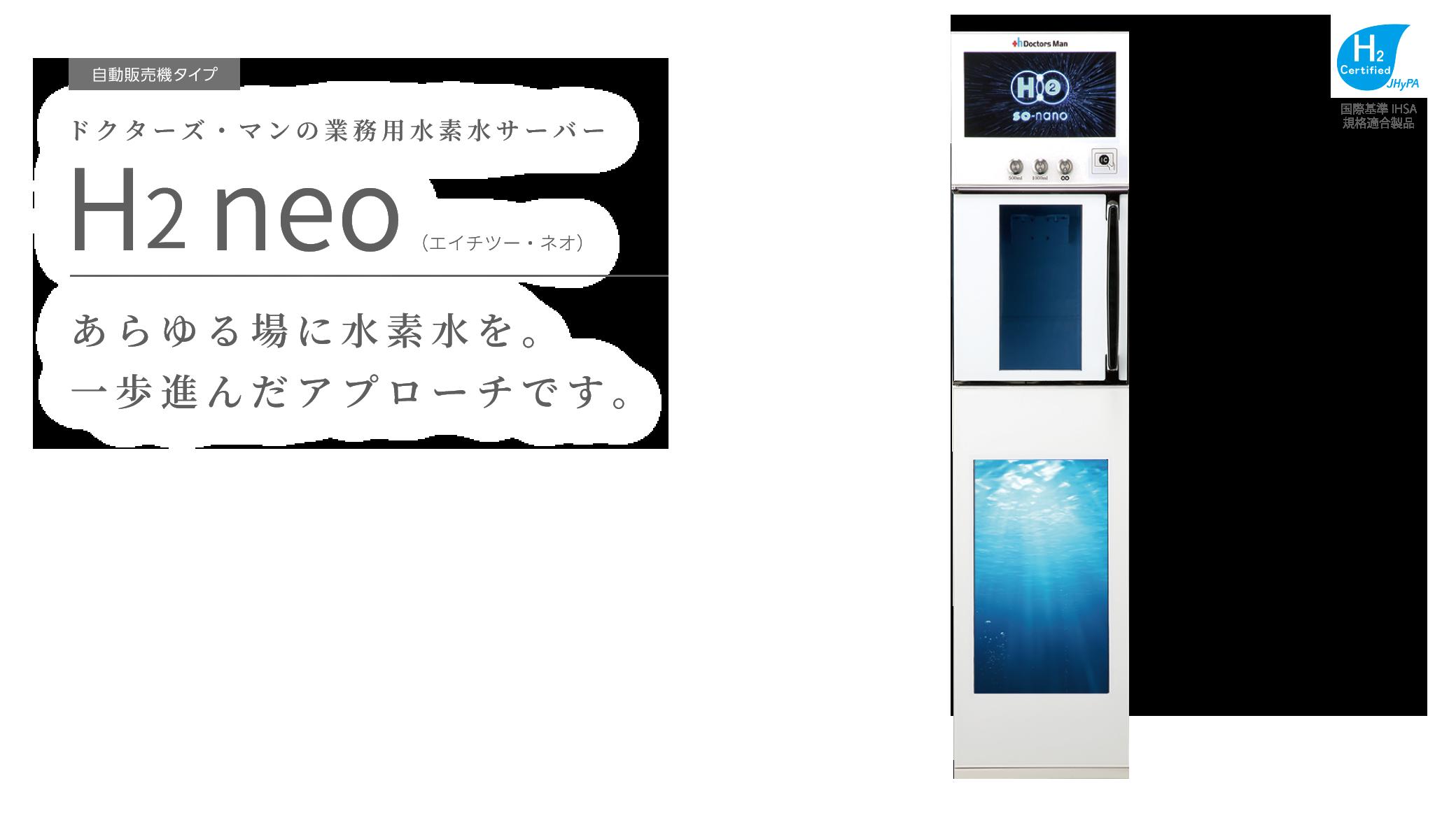 H2neo 業務用水素水サーバー