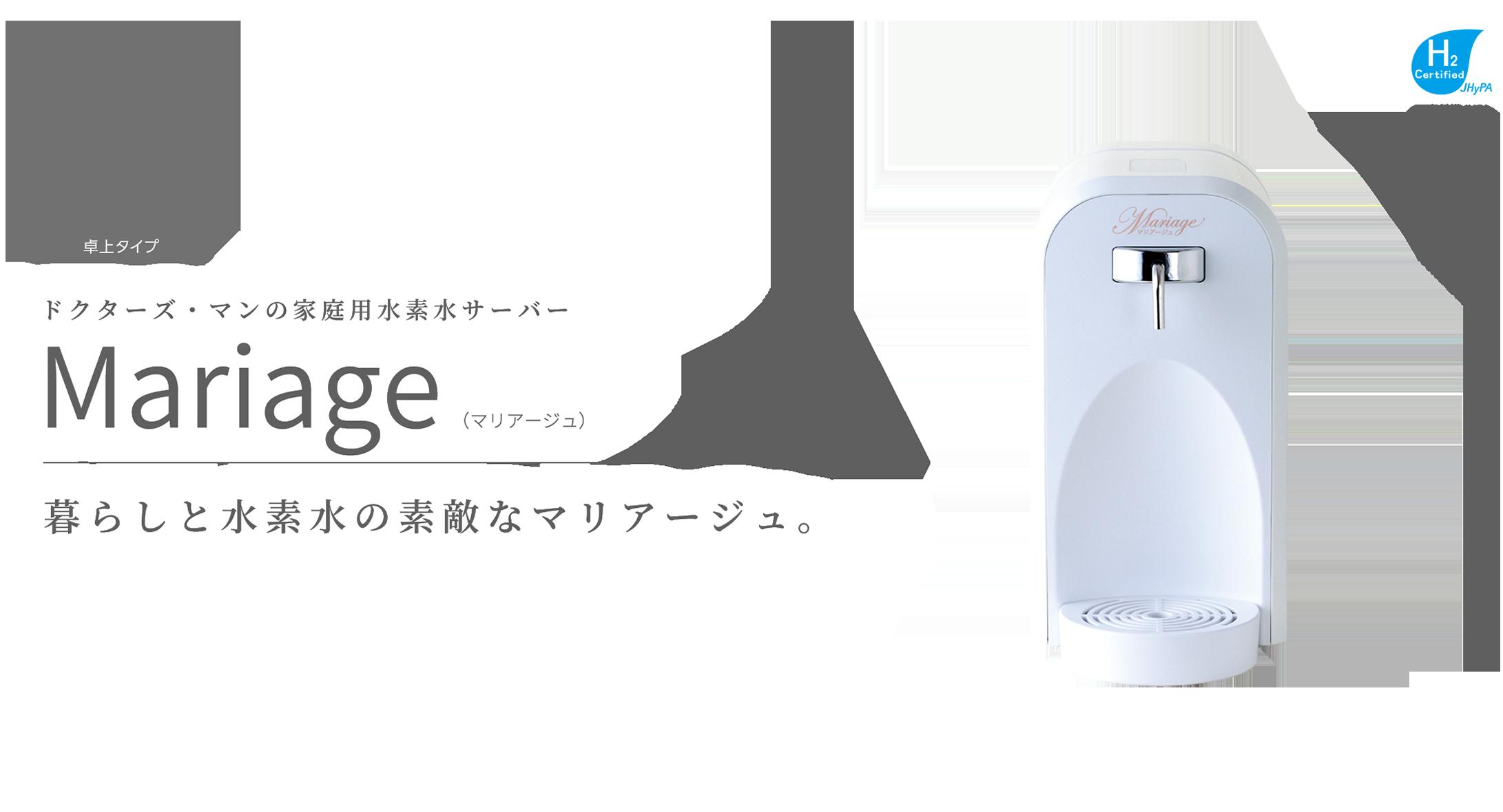 家庭用水素水サーバー Mariage
